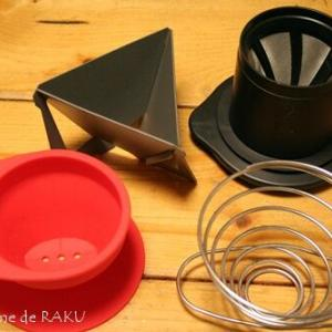 青空カフェを楽しむ道具(抽出器具編)