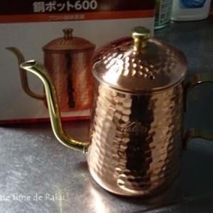 カリタの銅製ドリップポット・・・買っちゃいました。