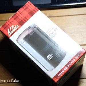 Kalita 電動コーヒーミル CM-50