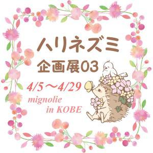 ハリネズミ展@神戸元町ミニョリー 4/5~4/29