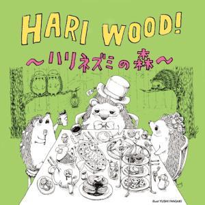 HARIWOOD 〜ハリネズミの森〜 @東急ハンズ大宮店
