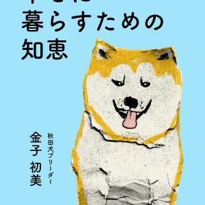えるママ、作家デビュー!