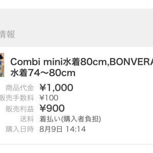 初めてのメルカリ出品で売れました(っ ' ᵕ ' c)と、撮影♡