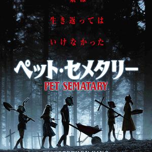 ペット・セメタリ― 2019(ネタバレ)