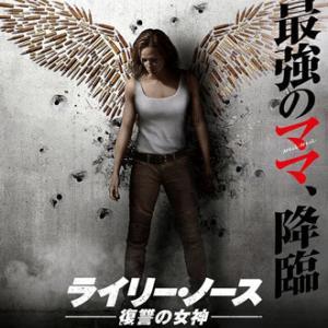 ライリー・ノース -復讐の女神-(ネタバレ)