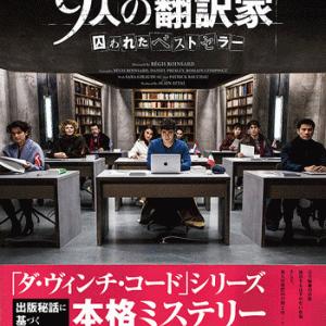 9人の翻訳家 囚われたベストセラー(ネタバレ)