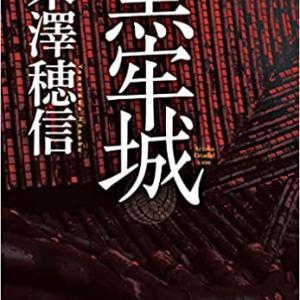 『黒牢城』【読書感想】&ブロメリン
