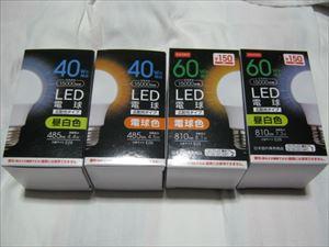 ついに40WLED電球が1個100円の時代に
