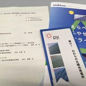家庭用蓄電池と太陽光発電に関する勉強会に行ってきた