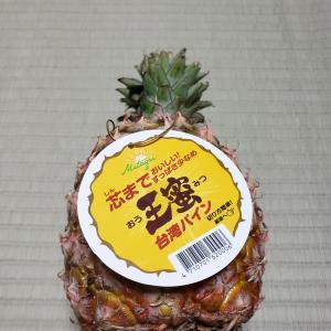 ☆台湾産パイナップルを応援しよう。☆ 『 臺灣 鳳梨 』