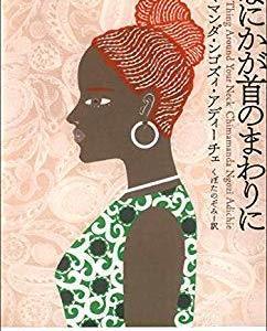 チママンダ・ンゴズィ・アディーチェ作「何かが首のまわりに」を読みました。