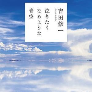 吉田修一作「泣きたくなるような青空」を読みました。