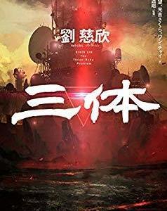 劉慈欣作「三体」を読みました。