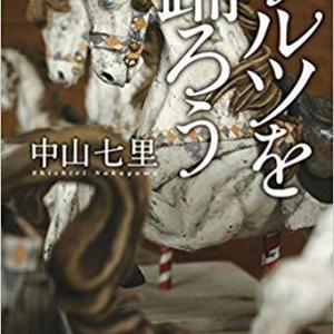 中山七里作「ワルツを踊ろう」を読みました。