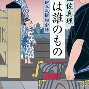 宇江佐真理作「月は誰のもの・髪結い伊三次捕物余話」を読みました。