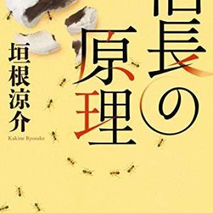 垣根涼介作「信長の原理」を読みました。