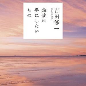 吉田修一作「最後に手にしたいもの」を読みました。