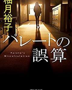 柚月裕子作「パレートの誤算」を読みました。