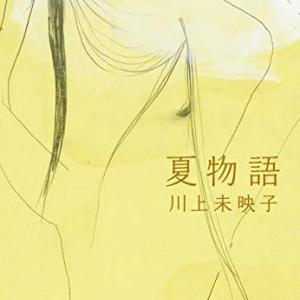 川上未映子作「夏物語」を読みました。