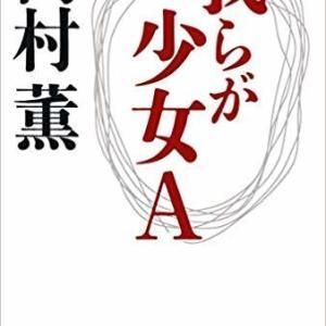 高村薫作「我らが少女A」を読みました。