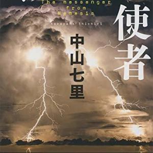中山七里作「ネメシスの使者」を読みました。