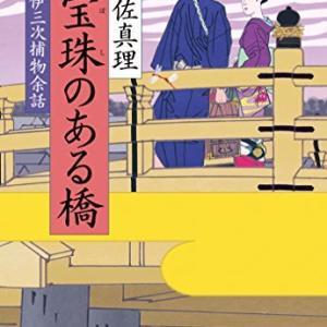 宇江佐真理作「擬宝珠のある話・髪結い伊三次捕物余話」を読みました。