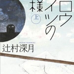 辻村深月作「スロウハイツの神様・上巻」を読みました。