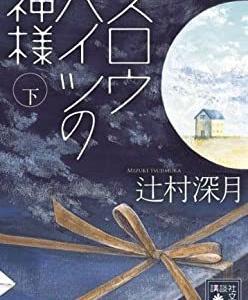 辻村深月作「スロウハイツの神様・下巻」を読みました。