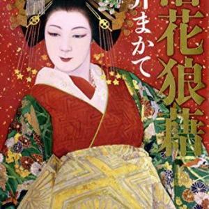 朝井まかて作「落花狼藉」を読みました。