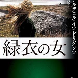 アーナルデュル・インドリダソン作「緑衣の女」を読みました。