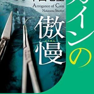 中山七里作「カインの傲慢」を読みました。