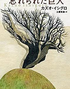 カズオ・イシグロ作「忘れられた巨人」を読みました。