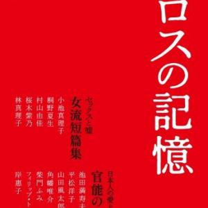 エロスの記憶 文藝春秋「オール讀物」官能的コレクション2014を読みました。