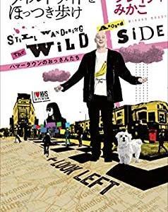 ブレイディみかこ作「ワイルドサイドをほっつき歩け-ハマータウンのおっさんたち」を読みました。