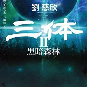 劉慈欣作「三体・Ⅱ・黒暗森林」上巻を読みました。