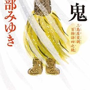 宮部みゆき作「三鬼・三島屋変調百物語四之続」を読みました。