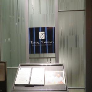 レストラン、タテル・ヨシノ、ポルトムインターナショナル北海道店にお邪魔。