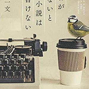 白石一文作「君がいないと小説は書けない」を読みました。