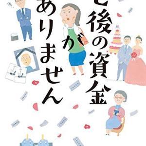 垣谷美雨作「老後の資金がありません」を読みました。