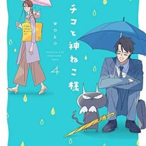 wako作「サチコと神ねこ様、4巻」を読みました。