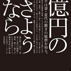 白石一文作「一億円のさようなら」を読みました。