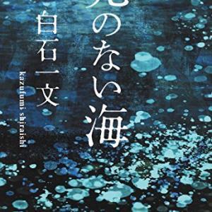 白石一文作「光のない海」を読みました。