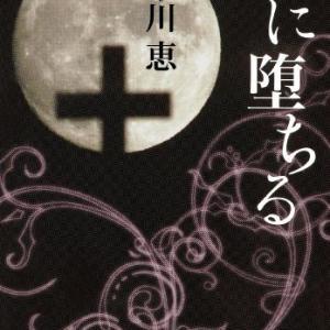 唯川恵作「天に堕ちる」を読みました。