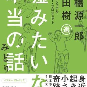 高橋源一郎、内田樹選「嘘みたいな本当の話みどり」を読みました。