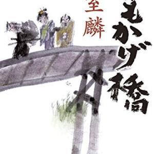 葉室麟作「おもかげ橋」を読みました。