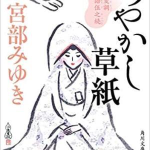 宮部みゆき作「あやかし草紙・三島屋変調百物語五之続」を読みました。