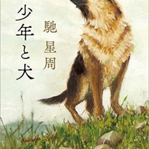 馳星周作「少年と犬」を読みました。