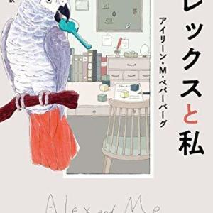 アイリーン・M・ペパーバーグ作「アレックスと私」を読みました。