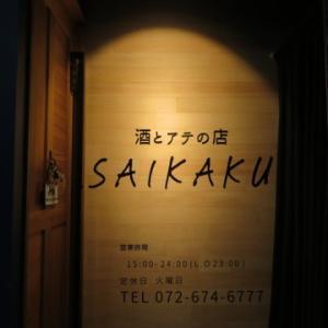 高槻市、酒とアテの店 SAIKAKUにお邪魔。