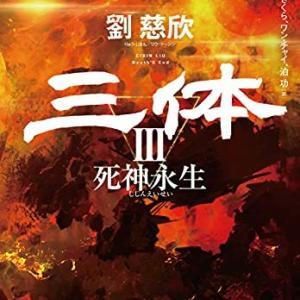 劉慈欣作「三体・Ⅲ・死神永生」下巻を読みました。